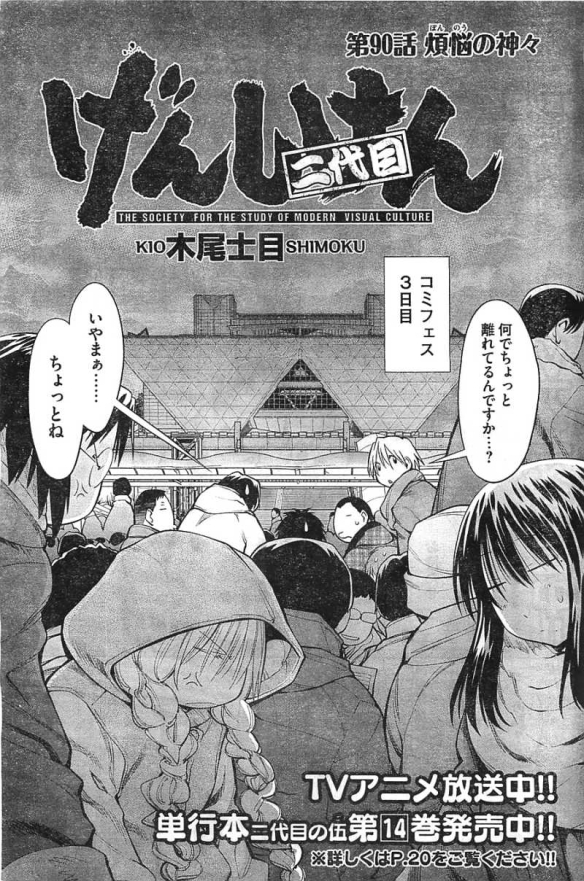 Genshiken 90_02