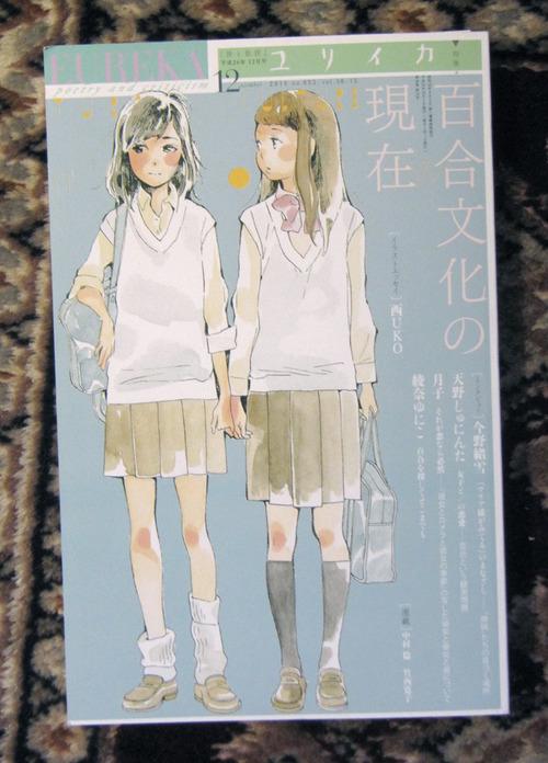 Dec 2014 issue of Eureka, Japan