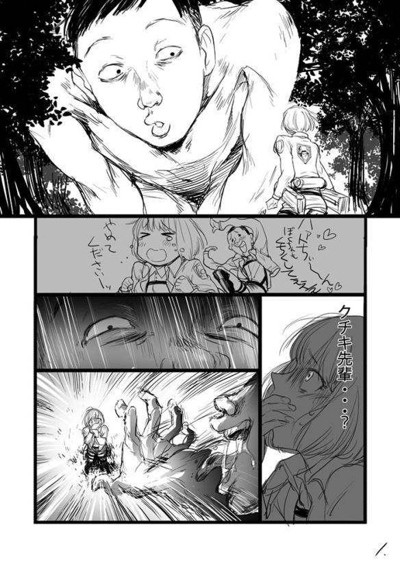 kuchi titan1